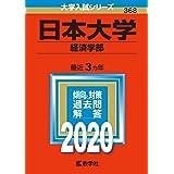 日本大学(経済学部) (2020年版大学入試シリーズ)