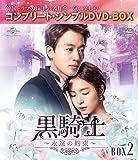 黒騎士~永遠の約束~ BOX2(コンプリート・シンプルDVD‐BOX5,000円シリーズ)(期間限定生産)