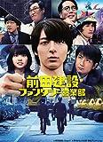前田建設ファンタジー営業部 (特装限定版) [Blu-ray]