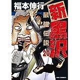 新黒沢 最強伝説 (20) (ビッグコミックス)