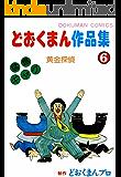 どおくまん作品集 (6) 黄金探偵