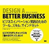 Design a Better Business[デザイン・ア・ベター・ビジネス] ビジネスイノベーション実践のためのツール、スキル、マインドセット