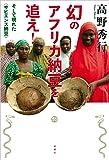 幻のアフリカ納豆を追え! : そして現れた