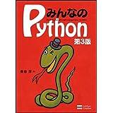 みんなのPython 第3版