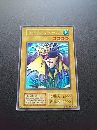 遊戯王 アクアマドール ウルトラシークレットレア 限定 カードゲーム