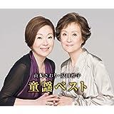由紀さおり 安田祥子 童謡 ベスト CD2枚組 WCD-611