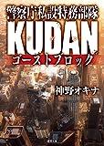 警察庁私設特務部隊KUDAN ゴーストブロック (徳間文庫)