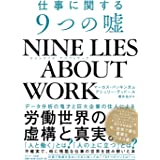 NINE LIES ABOUT WORK 仕事に関する9つの嘘