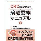 CRCのための 治験業務マニュアル 第3版