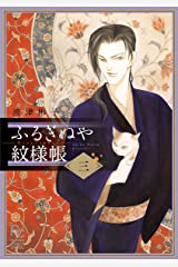 ふるぎぬや紋様帳(3) (フラワーコミックスαスペシャル) Kindle版