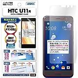 HTC U11 (au & SoftBank) 兼用 フィルム ASDEC 【ノングレアフィルム3】 ・防指紋・気泡消失・映り込み防止・アンチグレア・日本製 NGB-HTV33 (HTC U11, マットフィルム)
