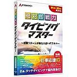 【最新版】タイピング ソフト タッチタイピング キーボード練習 新社会人 絶対即戦力タイピングマスター(Win・Mac)