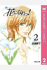 花になれっ! 2 (マーガレットコミックスDIGITAL) Kindle版