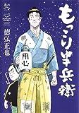 もっこり半兵衛 2 (ヤングジャンプコミックス)