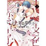 十二支色恋草子 蜜月の章(2) (ディアプラス・コミックス)