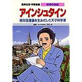 学習漫画 世界の伝記  アインシュタイン 相対性理論を生みだした天才科学者