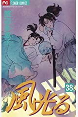 風光る(38) (フラワーコミックス) Kindle版