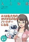マンガでわかる人工知能 (池田書店のマンガでわかるシリーズ)
