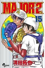 MAJOR 2nd(メジャーセカンド)(15) (少年サンデーコミックス) Kindle版
