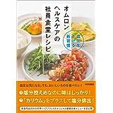 血圧を下げる新習慣 オムロン ヘルスケアの社員食堂レシピ