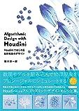 Algorithmic Design with Houdini Houdiniではじめる自然現象のデザイン