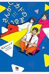カドのまるいさんかく (enigmaコミックス) Kindle版
