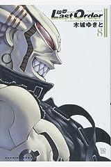 銃夢 Last Order NEW EDITION(8) (KCデラックス) コミック