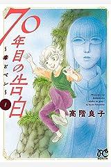 70年目の告白~毒とペン~ 1 (ボニータ・コミックス) Kindle版