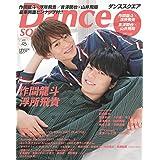 ダンススクエア vol.45 [COVER:作間龍斗×浮所飛貴] (HINODE MOOK 627)