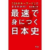 「24のキーワード」でまるわかり! 最速で身につく日本史
