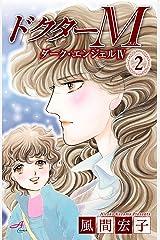 ドクターM ダーク・エンジェルIV 2 (Akita Comics Elegance) Kindle版