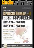 大前研一ビジネスジャーナル No.1 「強いグローバル戦略/脆いグローバル戦略」 (大前研一books(NextPublishing))