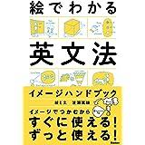 絵でわかる英文法イメージハンドブック
