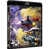 「宇宙戦艦ヤマト」という時代 西暦2202年の選択 [Blu-ray]