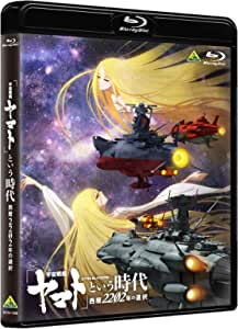 【メーカー特典あり】「宇宙戦艦ヤマト」という時代 西暦2202年の選択(メーカー特典:オリジナルA4クリアファイル付) [Blu-ray]