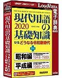 現代用語の基礎知識2020 プラス 昭和・平成編