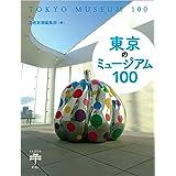 東京のミュージアム100 (とんぼの本)