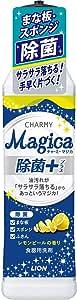 チャーミーマジカ 食器用洗剤 除菌プラス レモンピールの香り 本体 220ml