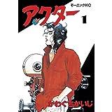 アクター(1) (モーニングコミックス)