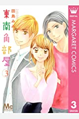 東南角部屋 3 (マーガレットコミックスDIGITAL) Kindle版