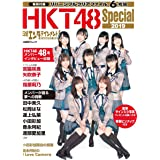 日経エンタテインメント!  HKT48 Special 2019 (日経BPムック)