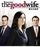グッド・ワイフ 彼女の評決 シーズン1(トク選BOX) [DVD]