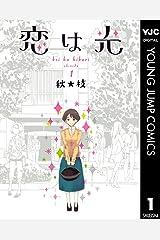 恋は光 1 (ヤングジャンプコミックスDIGITAL) Kindle版