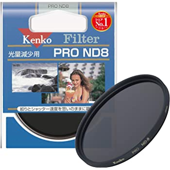 Kenko NDフィルター PRO ND8 46mm 光量調節用 346433