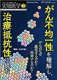 実験医学増刊 Vol.36 No.2 がん不均一性を理解し、治療抵抗性に挑む〜がんはなぜ進化するのか?再発するのか?