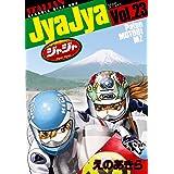 ジャジャ (23) (サンデーGXコミックス)