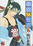 衛府の七忍(6)(チャンピオンREDコミックス)
