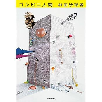 『コンビニ人間』村田沙耶香