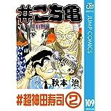 #こち亀 109 #超神田寿司‐2 (ジャンプコミックスDIGITAL)