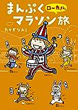 まんぷくローカルマラソン旅 (コミックエッセイ)